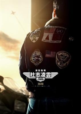 Top Gun: Maverick poster #1659021
