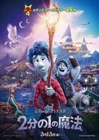 Onward movie poster