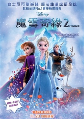 Frozen II poster #1659636