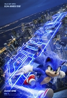 Sonic the Hedgehog #1659663 movie poster
