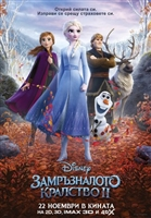 Frozen II #1660439 movie poster