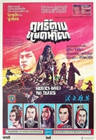 Ying xiong wei lei movie poster