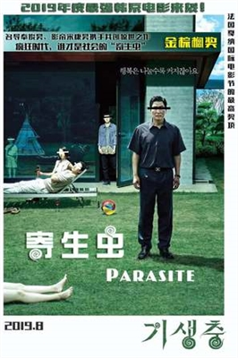 Parasite poster #1662972