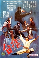 Lei tai movie poster