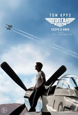 Top Gun: Maverick poster #1664718