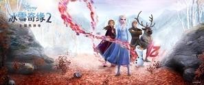 Frozen II poster #1666736