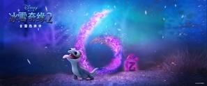 Frozen II poster #1666738