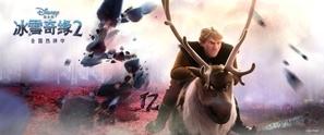 Frozen II poster #1666739