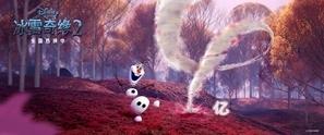 Frozen II poster #1666740