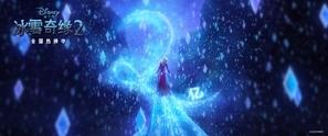 Frozen II poster #1666742