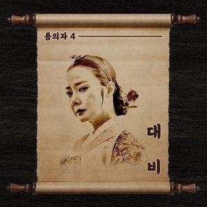 Gantaek: Yeoindeului... poster #1670036