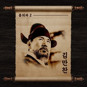 Gantaek: Yeoindeului... poster #1670041