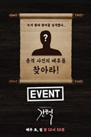 Gantaek: Yeoindeului... #1670042 movie poster