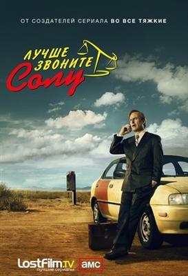 Better Call Saul poster #1670213
