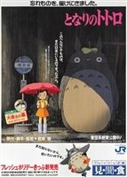 Tonari no Totoro #1670455 movie poster