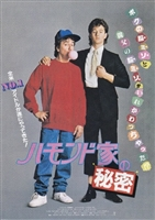 Like Father Like Son movie poster