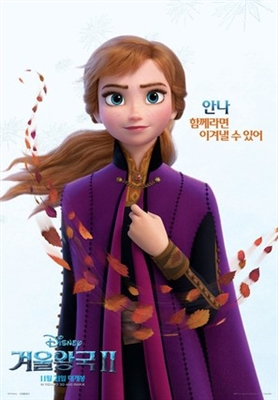 Frozen II poster #1670655