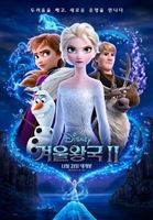 Frozen II #1670657 movie poster