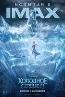 Frozen II #1670664 movie poster