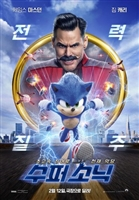 Sonic the Hedgehog #1670755 movie poster