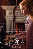 Little Women #1670823 movie poster
