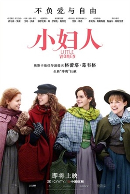 Little Women poster #1670829