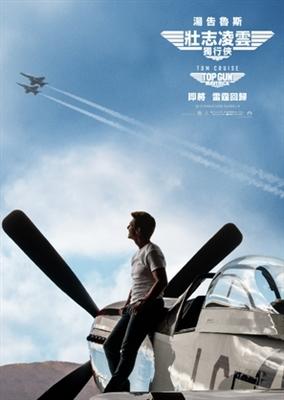 Top Gun: Maverick poster #1671031