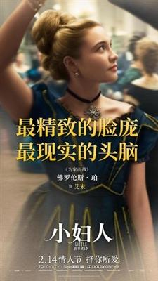 Little Women poster #1671371