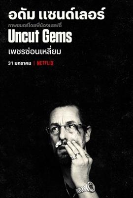 Uncut Gems poster #1672073