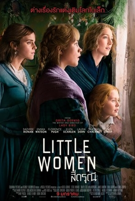 Little Women poster #1673072