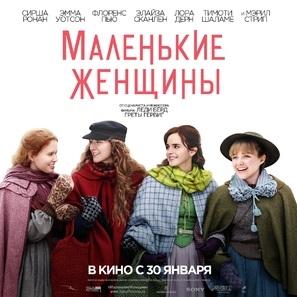 Little Women poster #1674085
