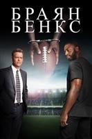 Brian Banks movie poster