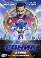 Sonic the Hedgehog #1674951 movie poster