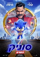Sonic the Hedgehog #1674952 movie poster