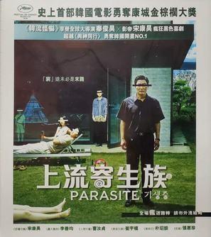 Parasite poster #1675376