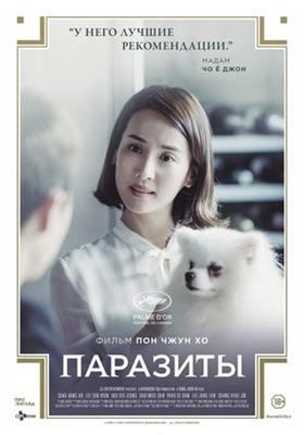 Parasite poster #1675480
