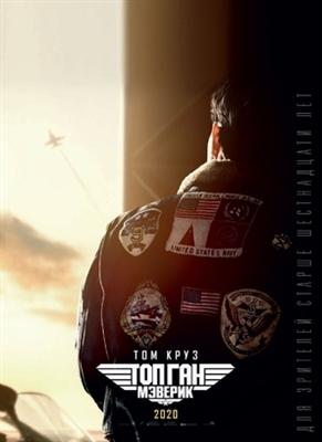 Top Gun: Maverick poster #1676341