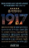 1917 movie poster