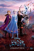 Frozen II #1677191 movie poster