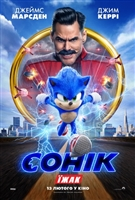 Sonic the Hedgehog #1678619 movie poster