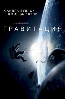 Gravity poster #1678640