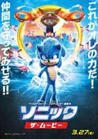 Sonic the Hedgehog #1678697 movie poster
