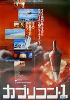 Capricorn One #1679657 movie poster