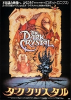 The Dark Crystal #1682877 movie poster