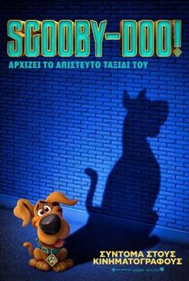 Scoob poster #1683632