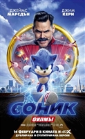 Sonic the Hedgehog #1683664 movie poster