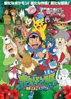 Poketto monsutâ #1685909 movie poster