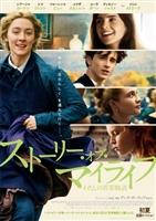 Little Women #1686257 movie poster