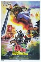 Huang he da xia movie poster
