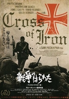 Cross of Iron movie poster